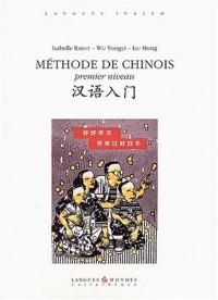Méthode de chinois premier niveau (1 livre + coffret de 5 CD)