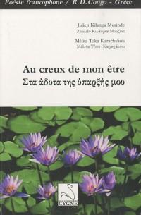 Au creux de mon être : Edition bilingue français-grec