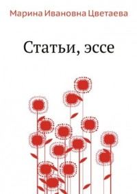 Stat'i, esse (in Russian language)