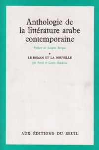 Anthologie de la littérature arabe contemporaine, tome 1. Le Roman et la Nouvelle