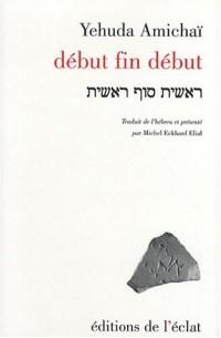 Début fin début : Edition bilingue français-hébreu